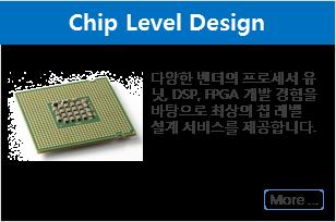 chip_level_design
